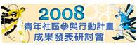 2008青年社區參與行動計畫成果發表研討會