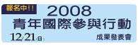 2008青年國際參與行動計畫成果發表會