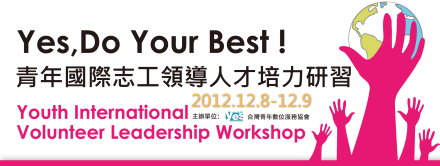 Yes, Do Your Best! 2012青年國際志工領導人才培力研習 (Youth International Volunteer Leadership Workshop)